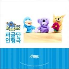 퍼글단 인형극 CD